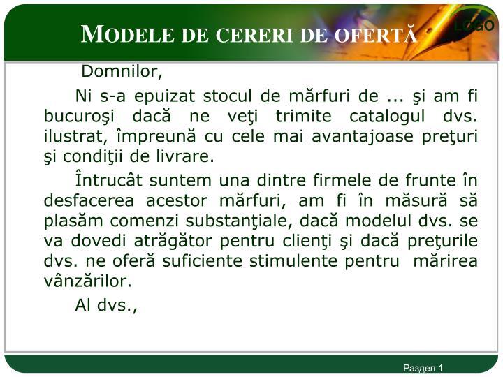 Modele de cereri de ofertă