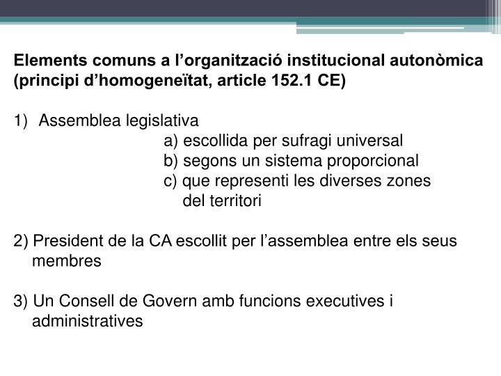 Elements comuns a l'organització institucional autonòmica