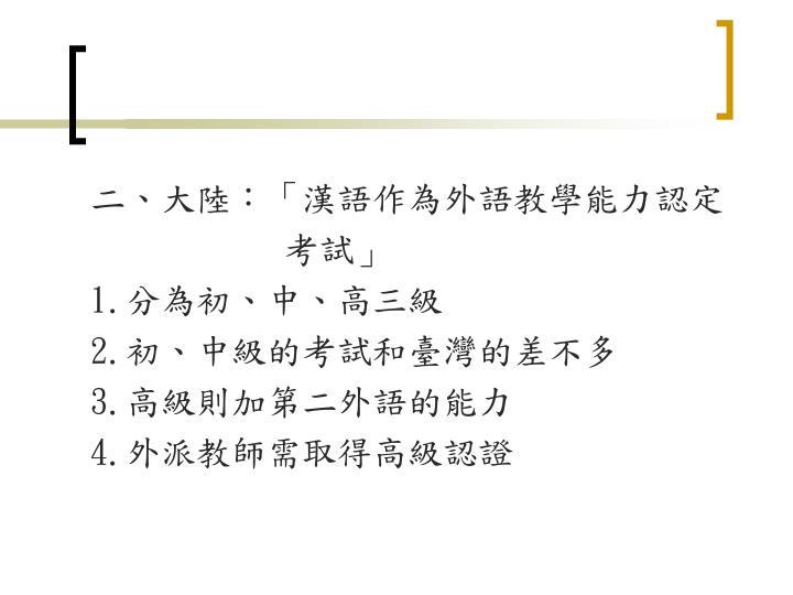 二、大陸:「漢語作為外語教學能力認定