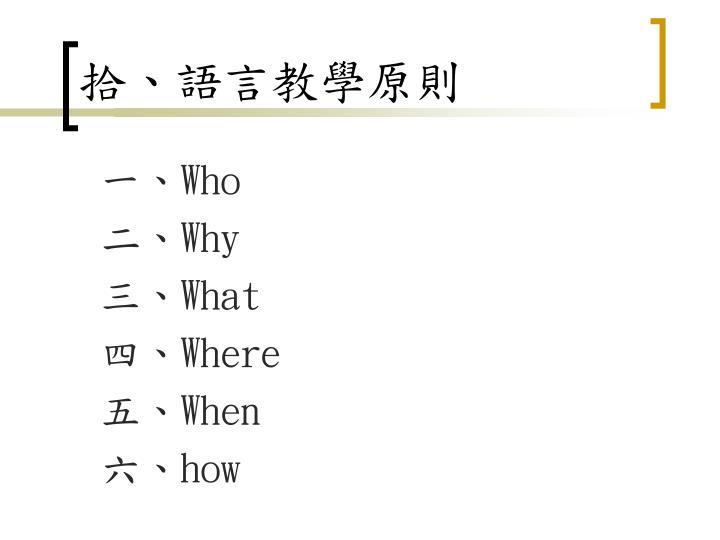 拾、語言教學原則