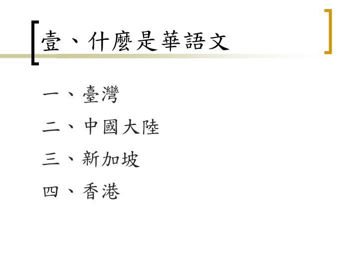 壹、什麼是華語文