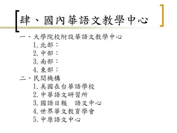 肆、國內華語文教學中心