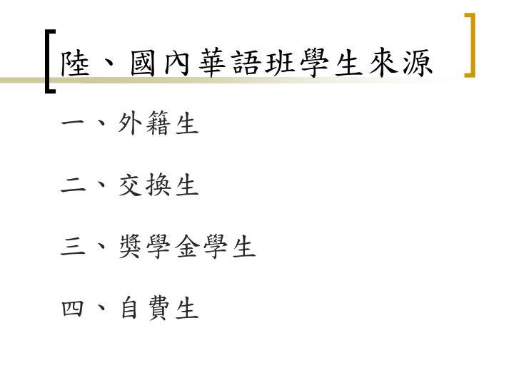 陸、國內華語班學生來源