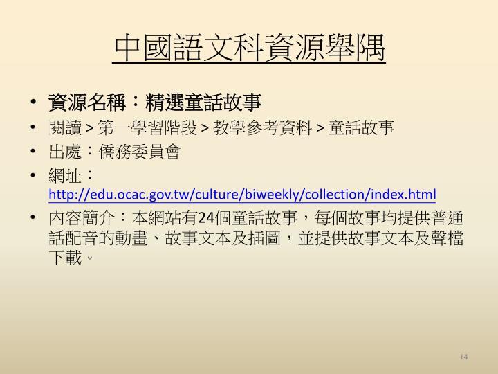 中國語文科資源舉隅