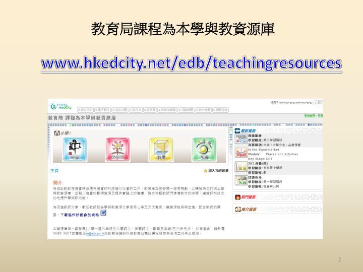 教育局課程為本學與教資源庫