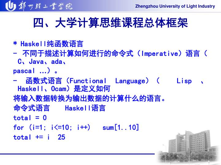 * Haskell纯函数语言