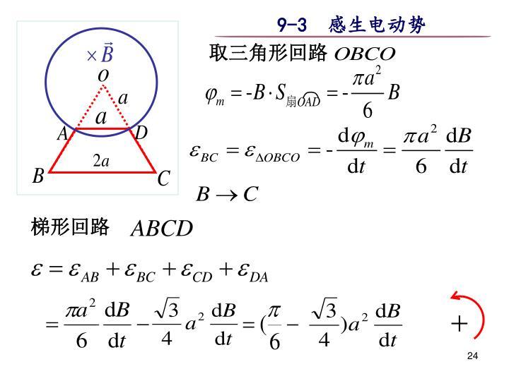 取三角形回路
