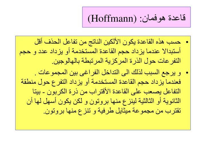 قاعدة هوفمان