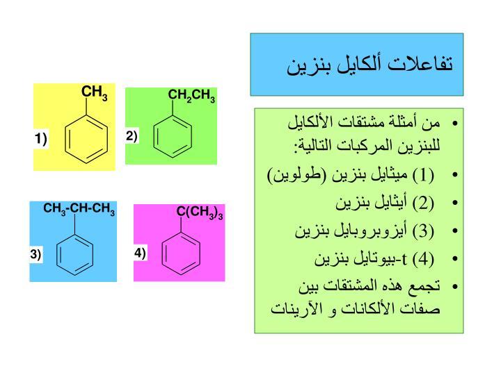 تفاعلات ألكايل بنزين