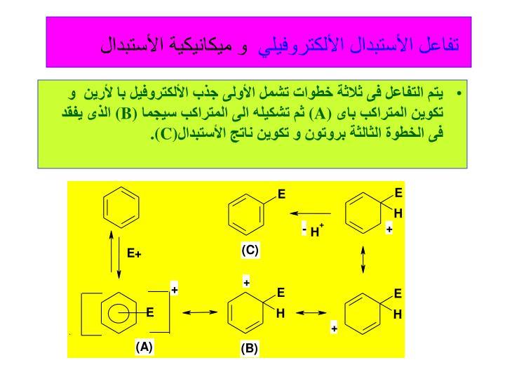 تفاعل الأستبدال الألكتروفيلي