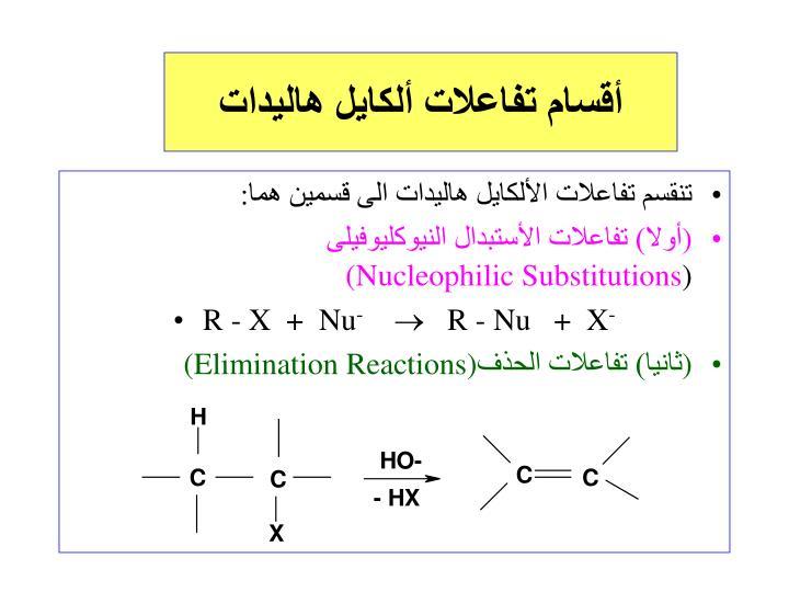 أقسام تفاعلات ألكايل هاليدات
