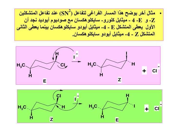 مثال آخر يوضح هذا المسار الفراغى لتفاعل