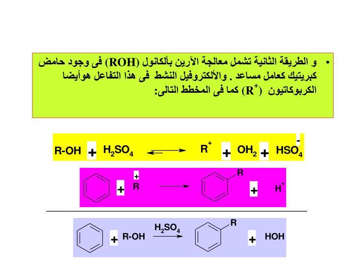 و الطريقة الثانية تشمل معالجة الآرين بألكانول