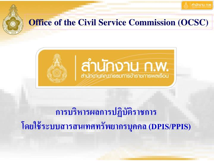 Office of the Civil Service Commission (OCSC)