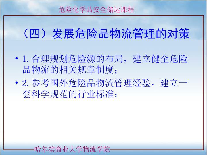 (四)发展危险品物流管理的对策