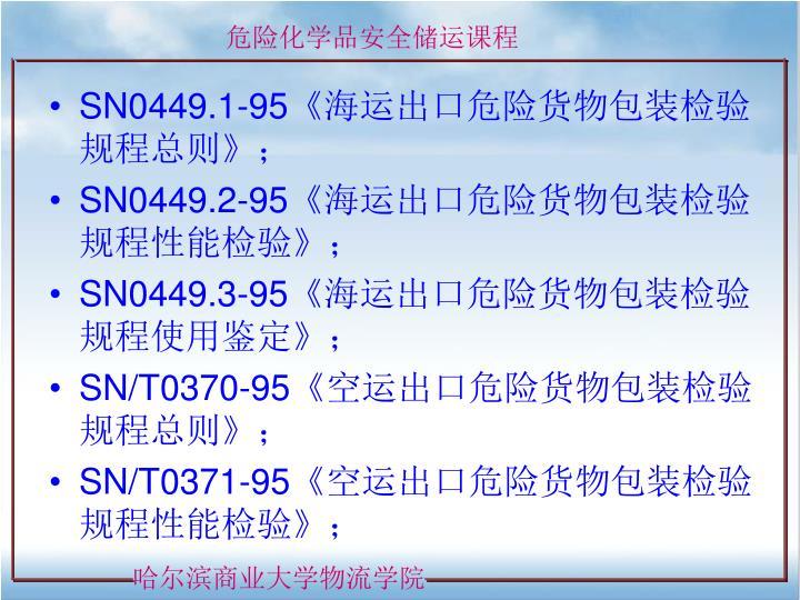SN0449.1-95《