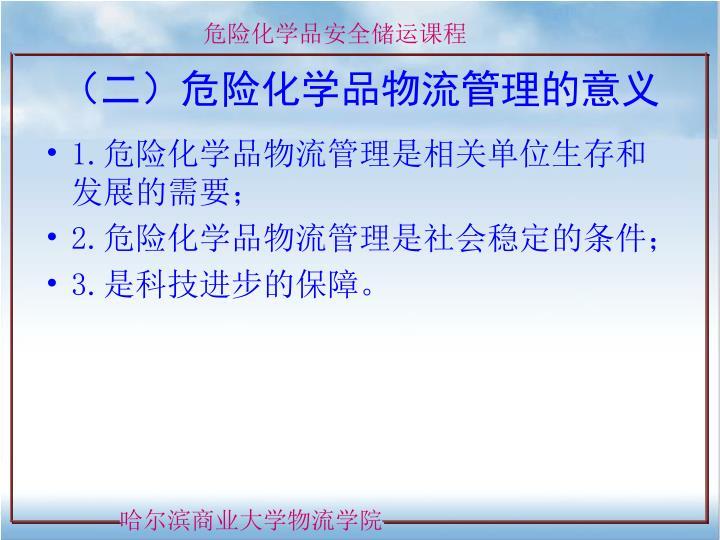 (二)危险化学品物流管理的意义