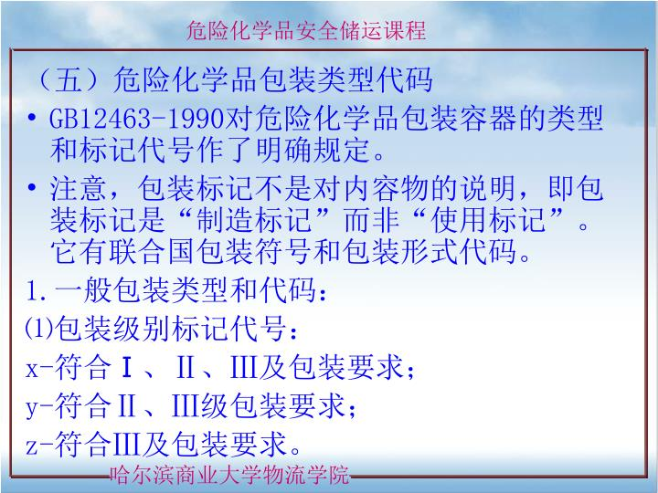 (五)危险化学品包装类型代码