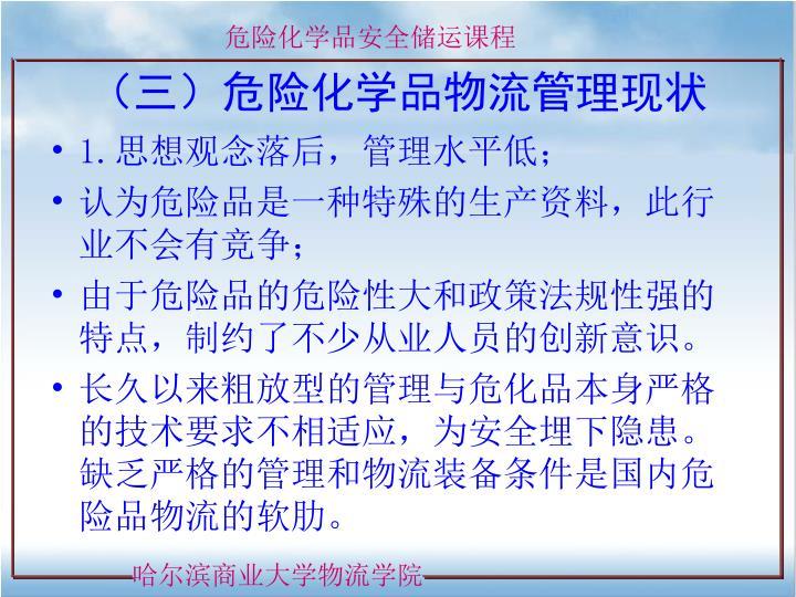 (三)危险化学品物流管理现状