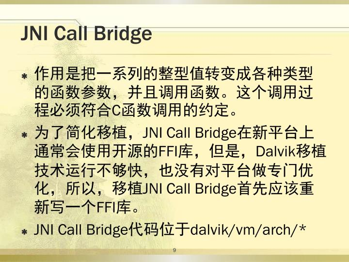 JNI Call Bridge