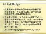 jni call bridge