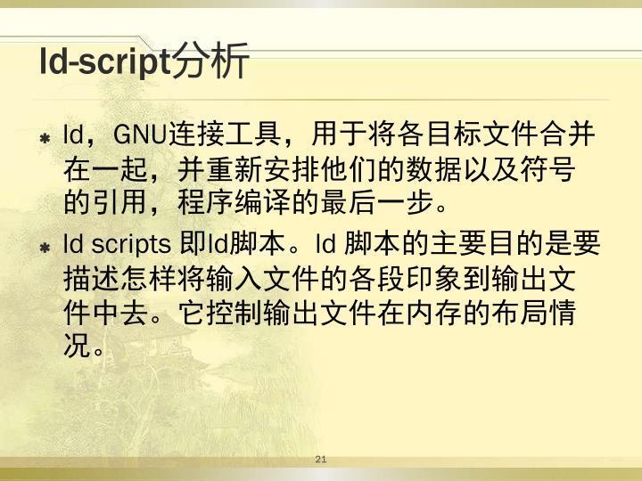 ld-script