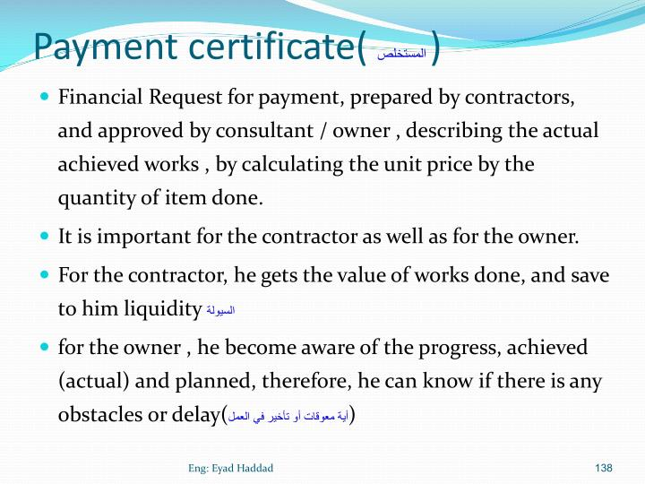 Payment certificate(