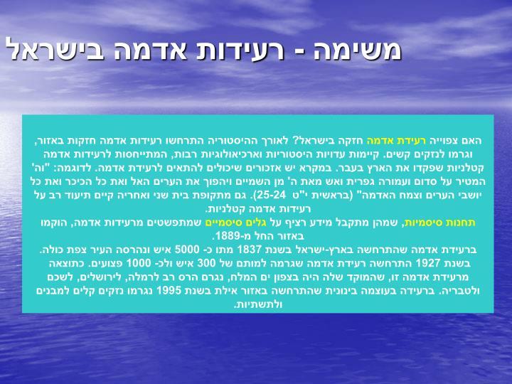 משימה - רעידות אדמה בישראל