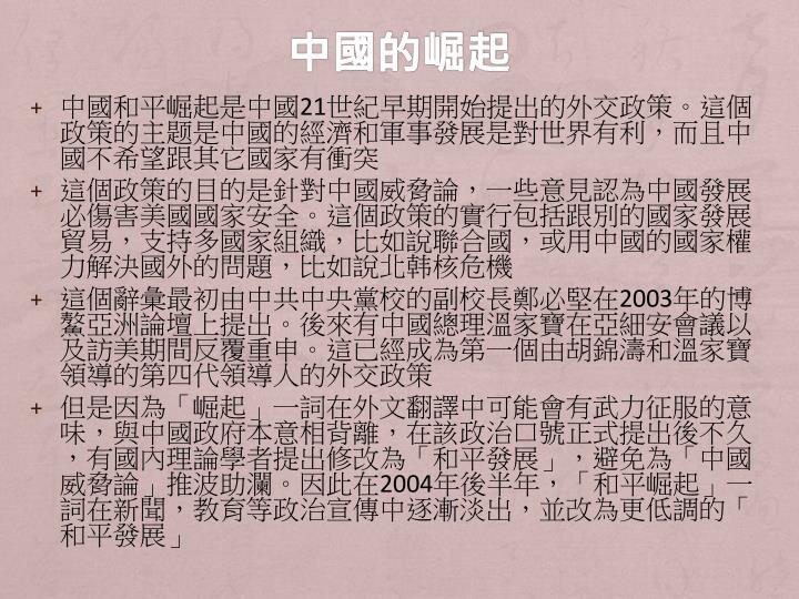 中國和平崛起是中國