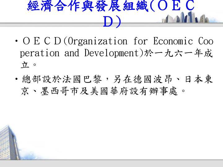 經濟合作與發展組織