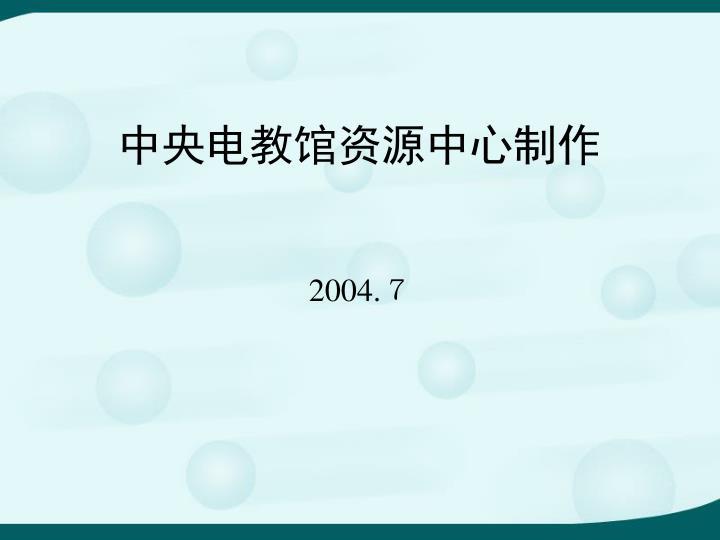 中央电教馆资源中心制作