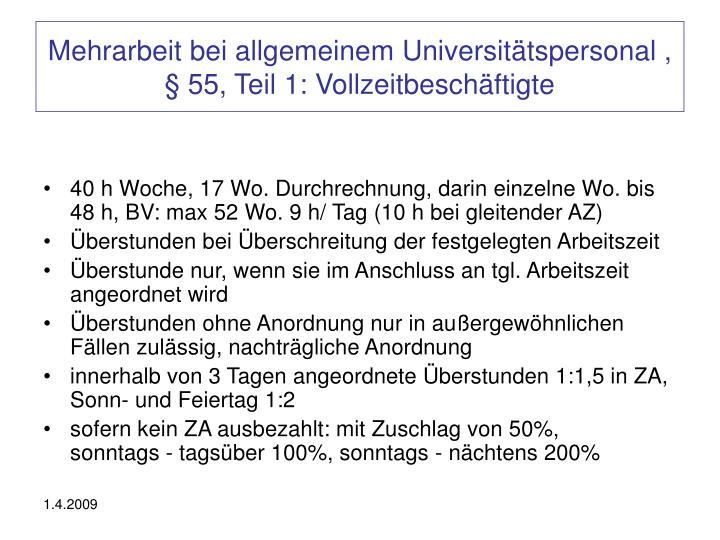 Mehrarbeit bei allgemeinem Universitätspersonal , § 55, Teil 1: Vollzeitbeschäftigte