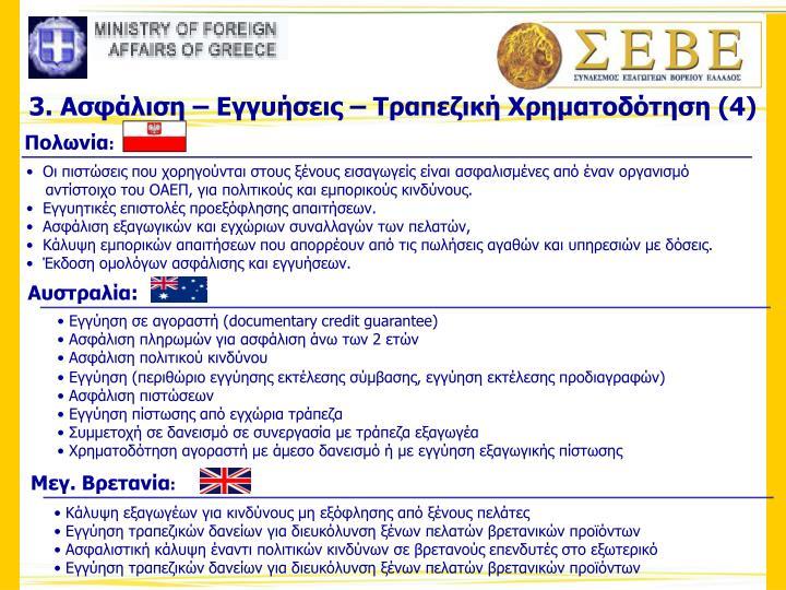 Οι πιστώσεις που χορηγούνται στους ξένους εισαγωγείς είναι ασφαλισμένες από έναν οργανισμό