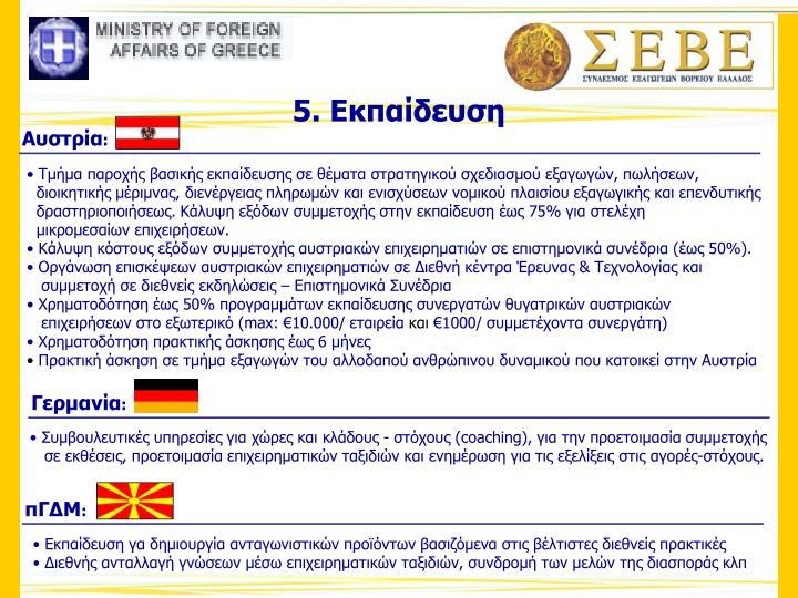 Συμβουλευτικές υπηρεσίες για χώρες και κλάδους - στόχους (coaching), για την προετοιμασία συμμετοχής