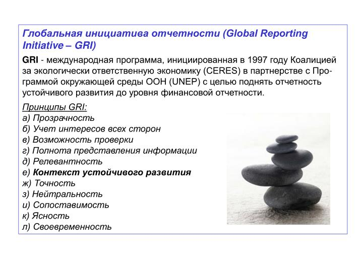 (Global Reporting Initiative  GRI)