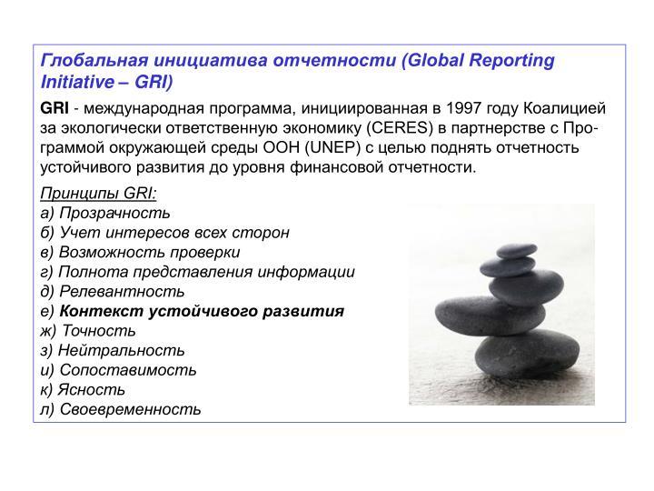 Глобальная инициатива отчетности (Global Reporting Initiative – GRI)
