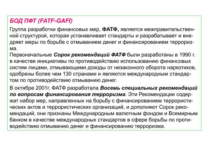 БОД ПФТ (FATF-GAFI)