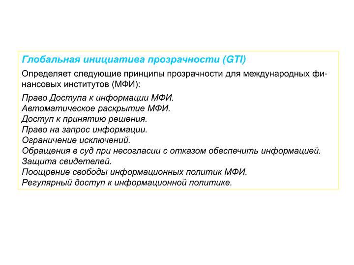 Глобальная инициатива прозрачности (