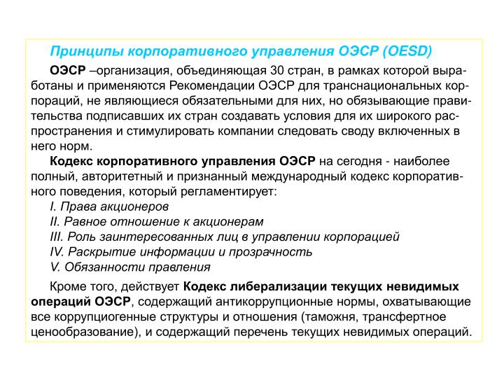 Принципы корпоративного управления ОЭСР (