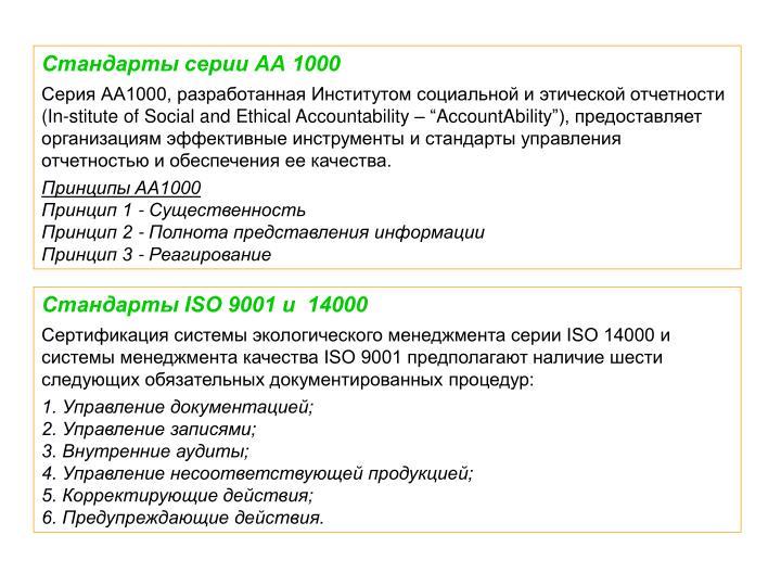 Стандарты серии АА 1000