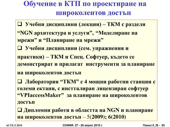 Обучение в КТП по проектиране на широколентов достъп