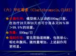 clarithromycin clari