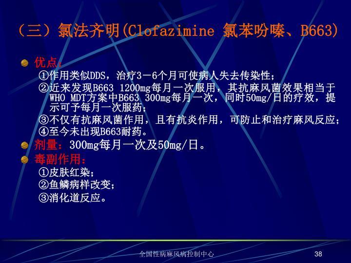 (三)氯法齐明