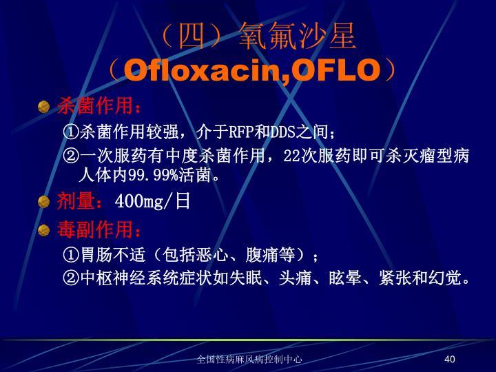 (四)氧氟沙星(