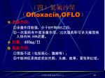 ofloxacin oflo