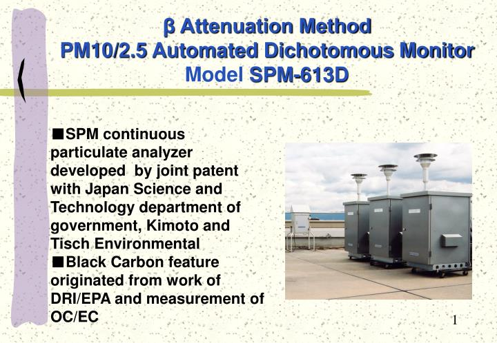 Attenuation method pm10 2 5 automated dichotomous monitor model spm 613d