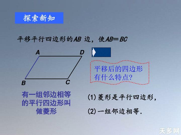 平移后的四边形有什么特点