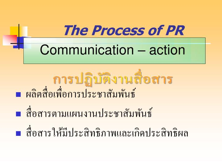 The Process of PR
