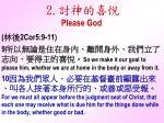 2 please god