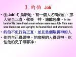 3 job